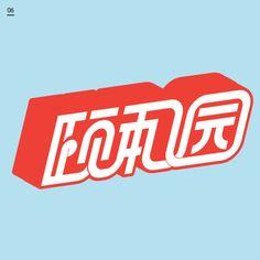 Nod Young- typographic tour through beijing