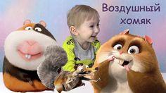Надуваем ШАРОМЯК хомяки в шоке DIY с Семеном Inflatable ball hamsters in...