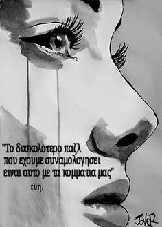 Quotes To Live By, Life Quotes, Motivational Quotes, Inspirational Quotes, Greek Quotes, How To Better Yourself, Deep Thoughts, Picture Quotes, Favorite Quotes