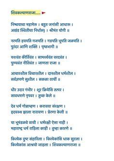 Shivaji Maharaj Quotes, Indian Saints, Shivaji Maharaj Hd Wallpaper, Marathi Poems, Legends, Unicorn, Motivational, Poetry, Calligraphy