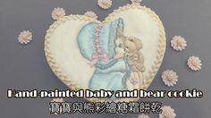 Hand-painted baby and bear cookie 寶寶與熊彩繪糖霜餅乾 歡迎參觀我的FB 粉絲專頁https://www.facebook.com/Cookie.Deco.Fun 如需訂購蛋白粉/色膏/色筆/色粉/針筆,線上購買連結在此→ http://cookie-deco-fun.meeps...