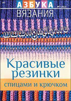 Азбука вязания № 7 2013 Красивые резинки спицами и крючком.