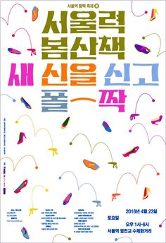 서울 염천교 수제화거리에서 '봄산책'을~ Poster Design, Book Design, Layout Design, Graphic Design, Typo Poster, Poster Ads, Poster Prints, Korean Design, Retro Images