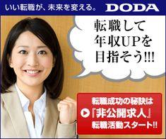DODA 転職して年収UPを目指そう