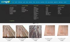 나무 구매 사이트:) 원목자재 및 집성목 판재 각재 등 목공소재 구매사이트 공유합니다! : 네이버 블로그 Diy Sofa Table, Diy And Crafts, Woodworking, Interior, House, Furniture, Home Decor, Decoration Home, Indoor
