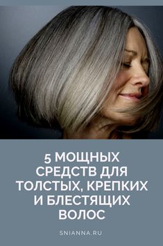 The very best part is dandruff can be generally controlled even in more stubborn cases dandruff often react to medicated shampoos. Bob Hairstyles For Thick, Haircut For Thick Hair, Feed In Braids Bun, Beauty Care, Hair Beauty, Hair Upstyles, Beauty Magazine, Beauty Recipe, Hair Today