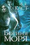 Богиня моря. Начните читать книги Каст Филис в электронной онлайн библиотеке booksonline.com.ua. Читайте любимые книги с мобильного или ПК бесплатно и без регистрации.