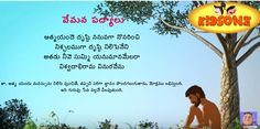 Vemana Padyalu || Atmayande Drushti || Padyam In Telugu