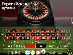Европейская рулетка – онлайн версия Вулкан клуба. Поиграйте в европейскую онлайн рулетку на реальные деньги в сети.