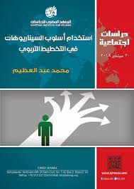 """Image result for """"استخدام أسلوب السيناريوهات في التخطيط التربوي"""""""""""