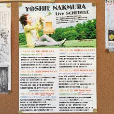 こんにちは〜 ガクヤミュージックスクール トランペット講師 中村好江 先生のライブスケジュールを頂きました〜 楽しいライブを是非。 詳細は下記リンクをご覧くださいませ〜(≧∇≦) http://www.tpyoshie.com/live/