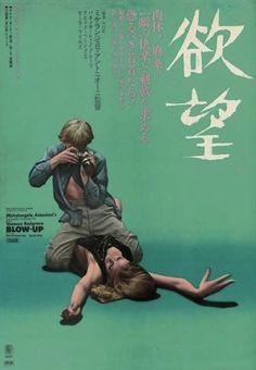 Bellissimi poster cinematografici giapponesi dagli anni 60. Un trip.  #art #movie #graphic