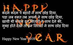 Happy New Year 2018, Wishes, Quotes, Messages,Sms,Status,Images