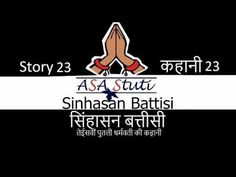 Sinhasan Battisi - Story 23