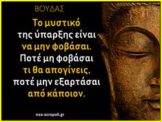 Special Quotes, Greek Quotes, Feelings, Live, Words, Fitness, Pictures, Inspiration, Greek