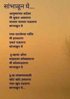 Motivational Thoughts In Hindi, Motivational Quotes, Inspirational Quotes, Surya Namaskara, Marathi Poems, Marathi Calligraphy, Poetry Hindi, Marathi Status, Poems About Life