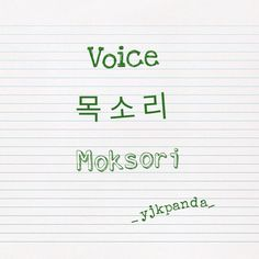Oh so that's what moksori means! I've heard it many times and didn't know what it mant.
