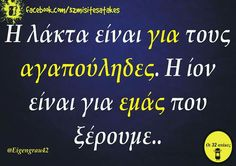 Funny Greek Quotes, Funny Quotes, Funny Statuses, Its Ok, True Stories, Statues, Jokes, Passion, Lol