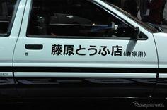 トヨタ AE-86(北京モーターショー12)