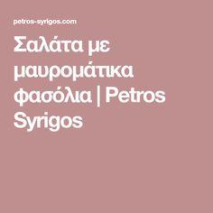 Σαλάτα με μαυρομάτικα φασόλια | Petros Syrigos