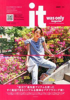 Amazon.co.jp: it was only magazine 2015年8月号: 本