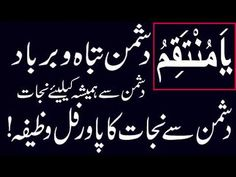 ya muntakemo ka wazifa for enemy Quran Quotes Love, Best Islamic Quotes, Quran Quotes Inspirational, Islamic Phrases, Ali Quotes, Islamic Messages, Religious Quotes, Duaa Islam, Allah Islam