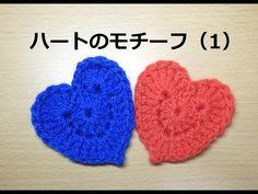 かぎ編みのハートのモチーフ(1):How to Crochet Heart Motif - YouTube