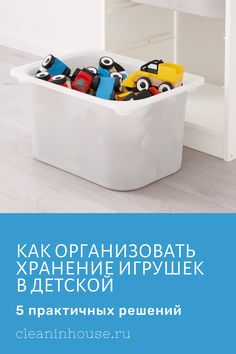 Toy Chest, Storage Chest, Cabinet, Toys, Furniture, Home Decor, Clothes Stand, Activity Toys, Decoration Home