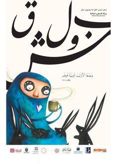 Bolkesh Poster by Hassan Manasrah
