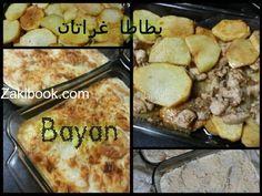 طريقة عمل غراتان البطاطا الفرنسي خطوة بخطوة مع الصور  أطباق دجاج وطيور أطباق رئيسية