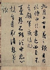 Wang Xizhi  晋-王羲之-孔侍中帖-东京前田育德会. Letter to Kong (Kong shi zhong tie) (detail) Original: by Wang Xizhi, Copied in Tang dynasty, 7th–8th century National Treasure The Maeda Ikutokukai Foundation, Tokyo
