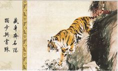 1pcs China Meticulous Tiger Painting Calligraphy Postcard Tiger Roaring #19