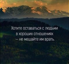 ♔ Счастье ♔ Year Quotes, Wise Quotes, Motivational Quotes, Inspirational Quotes, The Words, Great Words, Wit And Wisdom, Psychology Books, Truth Of Life