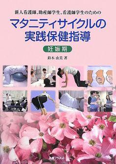 新人看護師、助産師学生、看護師学生のためのマタニティサイクルの実践保健指導 妊娠期   鈴木 由美 http://www.amazon.co.jp/dp/4863451652/ref=cm_sw_r_pi_dp_aivvxb099CSGM