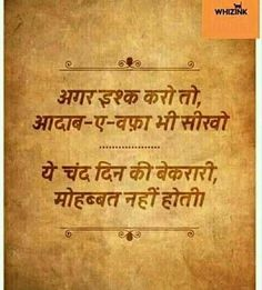 Super funny quotes in hindi sad ideas Funny Quotes In Hindi, Shyari Quotes, Motivational Quotes In Hindi, Hindi Qoutes, Super Funny Quotes, True Love Quotes, Romantic Love Quotes, Mood Quotes, Nature Quotes