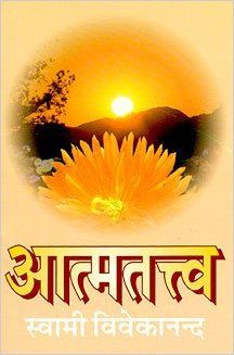 Atmatattva(Hindi) by Swami Vivekananda (Author) Paperback – 1965