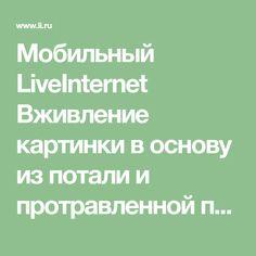 Мобильный LiveInternet Вживление картинки в основу из потали и протравленной потали.   fljuida - Дневник fljuida  