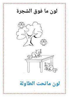 Weather Activities For Kids, Preschool Learning Activities, Preschool Science, Math For Kids, Preschool Worksheets, Infant Activities, Arabic Alphabet Letters, Arabic Alphabet For Kids, Arabic Lessons