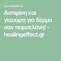 Best Beauty Tips, Beauty Secrets, Beauty Hacks, Face Treatment, Health And Beauty, Health And Wellness, Health Fitness, Homemade Cosmetics, Beauty