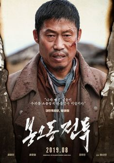 Watch Streaming The Battle: Roar To Victory : Movies In When Korea Is Under Japanese Rule The Korean Independence Army's Hae-chul. New Movie Posters, Cinema Posters, New Hindi Movie, Hindi Movies, Man Movies, Good Movies, Movies Free, Netflix Uk, Netflix Movies