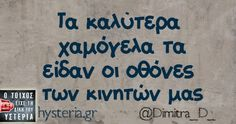 Οι Μεγάλες Αλήθειες της Σαββατοκύριακου Clever Quotes, Philosophy, Humor, Sayings, Funny, Life, Intelligent Quotes, Lyrics, Humour