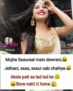 Sacchi Mujhe bhi only husband nhi cahiye😂😂😂😂😂😂😂😂😂 Crazy Girl Quotes, Crazy Girls, Girls Dp, Brother Sister Quotes, Love Guru, Wedding Couple Photos, Sarcastic Jokes, Funny Statuses, Girly Attitude Quotes