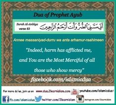 Dua to get rid of diseases,grief,hardships and calamities - Islamic Du'as (Prayers and Adhkar) Dua For Health, At Taubah, Student Exam, Islamic Page, Healing Verses, Peace Be Upon Him, Islamic Teachings, The Deed, Islamic Messages