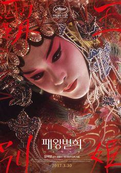 패왕별희 覇王別姬 Farewell My Concubine / 중국 China / 1993 / 첸 카이거 / 2017.3.30 재개봉 calligraphy & design : PROPAGANDA 최지웅 Choi jee-woong p.r, marketing : (주)영화사 그램 GRAM films client : (주)드림팩트엔터테인먼트 print : (주)대경토탈