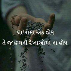 1181 Best Hu Gujarati Images Gujarati Quotes Poems Poetry