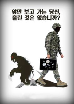 국방보안포스터