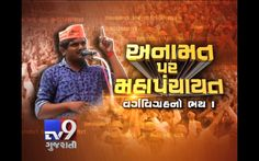 The News Centre Debate : 'Patidar agitation -'Will Gujarat become confederation of castes?, Part 4  Subscribe to Tv9 Gujarati https://www.youtube.com/tv9gujarati Follow us on Dailymotion at http://www.dailymotion.com/GujaratTV9 Like us on Facebook at https://www.facebook.com/tv9gujarati Follow us on Twitter at https://twitter.com/Tv9Gujarat Circle us on Google+ : https://plus.google.com/+tv9gujarat Follow us on Pinterest at  http://www.pinterest.com/tv9gujarati/pins/