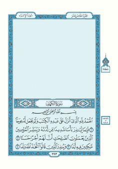 قراءة سورة الكهف مصحف الملك فهد، تصفح رأسي على صفحة واحدة