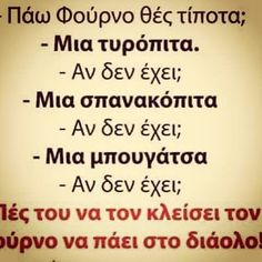 ο.Ο Funny Greek, Greek Quotes, Funny Cartoons, True Words, Laughter, Haha, Funny Pictures, Jokes, Humor