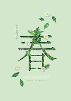 고해상/합성이미지/백그라운드/봄/여유/감성/문자/타이포그라피/꽃/사람없음/잎/그린/초록색/식물/한자/입춘/포스터/순수/ Typo Design, Layout Design, Web Design, Graphic Design, Standee Design, Banner Design, Text Layout, Promotional Design, Asian Design